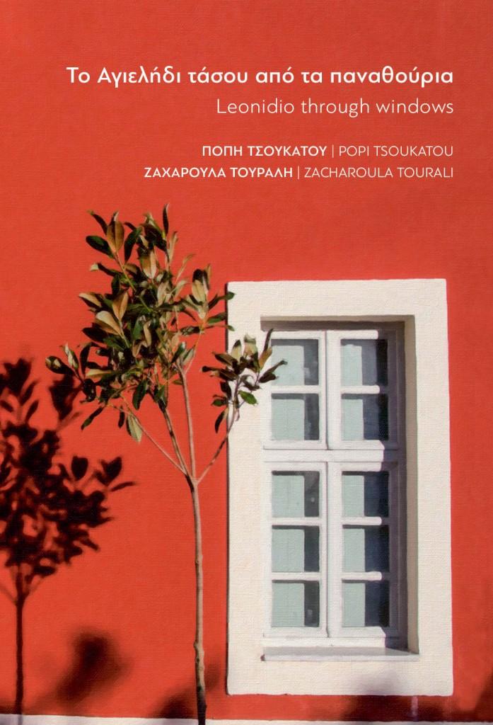leonidio-cover